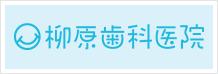 柳原歯科医院