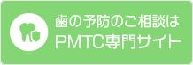 歯の予防のご相談はPMTC専門サイト