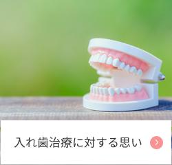 入れ歯治療に対する思い