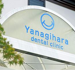 私たちは若い方のライフスタイルに合わせた「入れ歯治療」を 本気で取り組んでいます